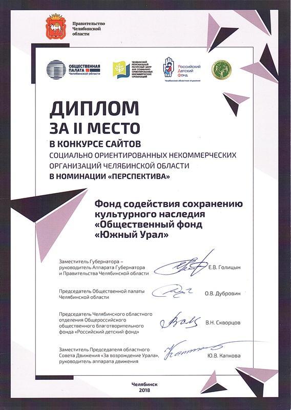 Диплом в конкурсе сайтов.jpg