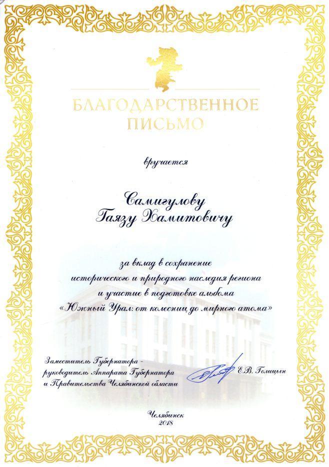 Благодарственное_письмо_Самигулов_2018.jpg